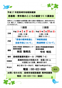 hokenzyo0221chirasi