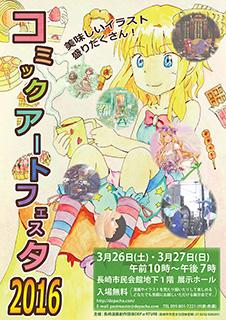20160327長崎漫画創作団体DEPαRTURE