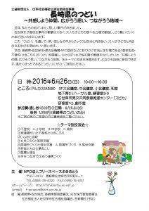 ふきのとう長崎のつどい2016縮小