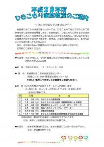 平成28年度ひきこもり家族教室チラシ(センター)表